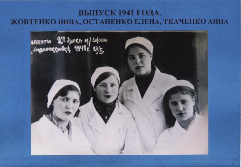 vipusk-1941
